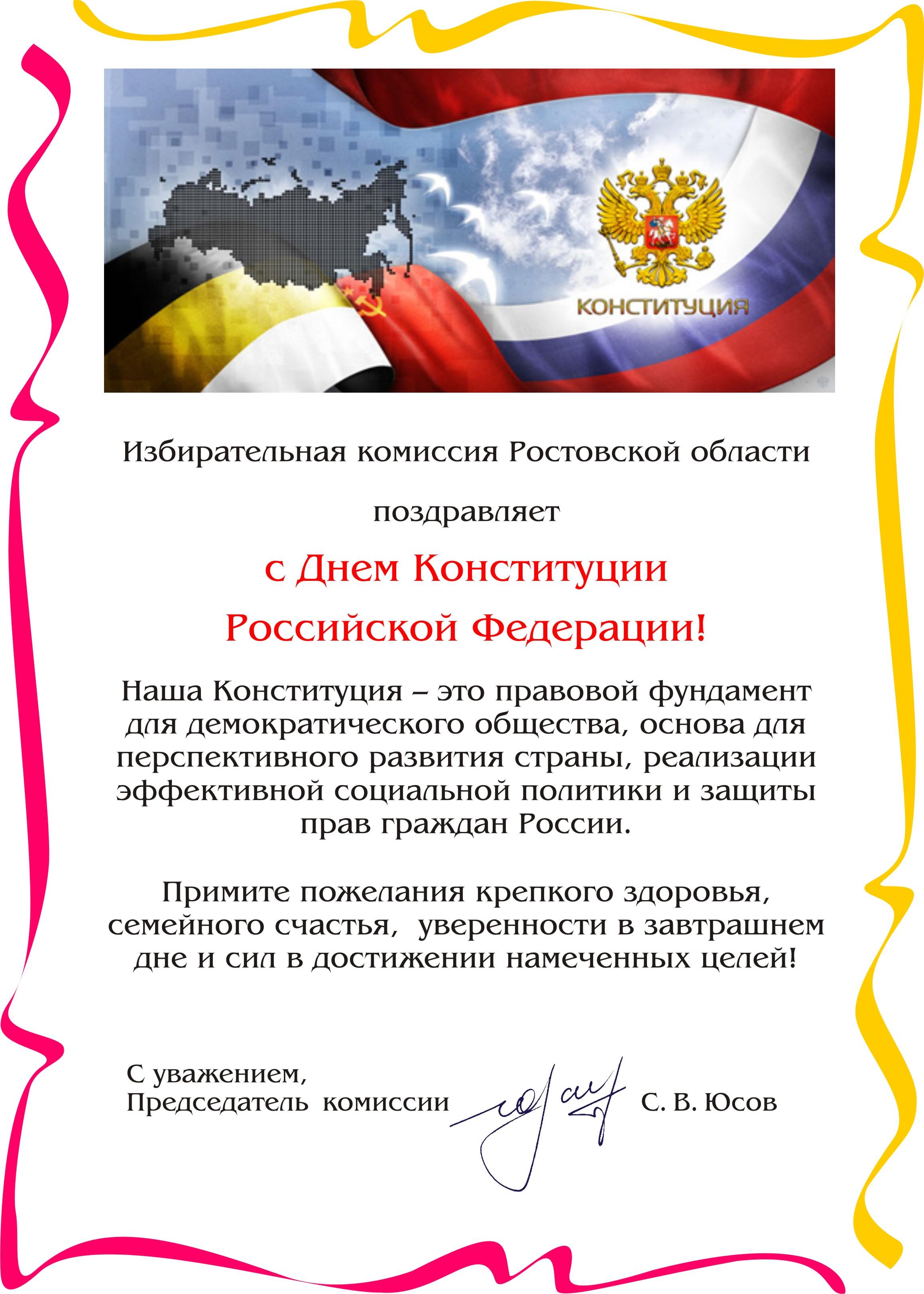 Поздравление от главы района с днем конституции